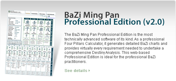 BaZi Ming Pan Professional Edition (V2.0) (Web Based - 1 year subscription)